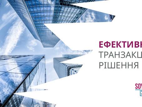Структурування транзакцій для декількох українських Груп компаній