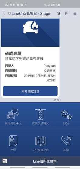 新北警察局LINE帳號-交通通報.jpg