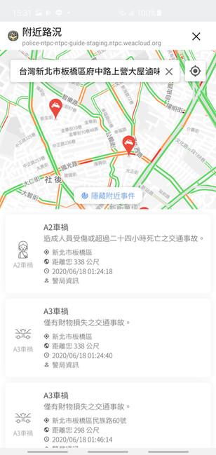 新北警察局LINE帳號-交通事件通報