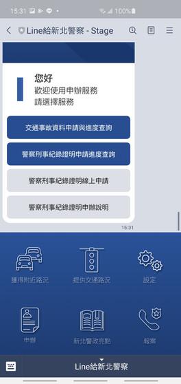 新北警察局LINE帳號-申辦服務