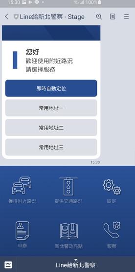 新北警察局LINE帳號-自訂項目