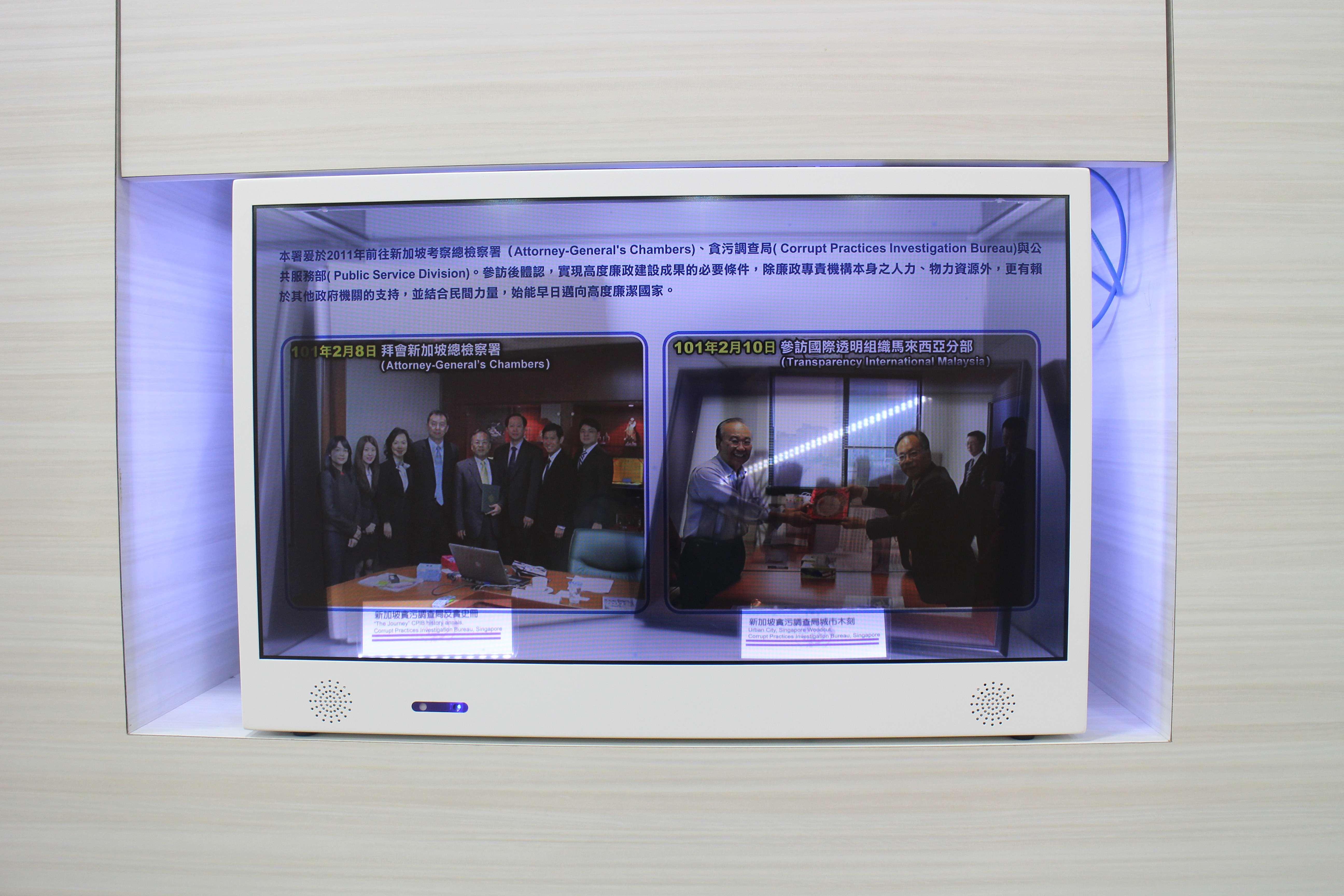 法務部廉政署數位多媒體 (5)