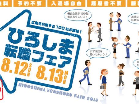 「ひろしま転職フェア8月13日(月)」に参加します!