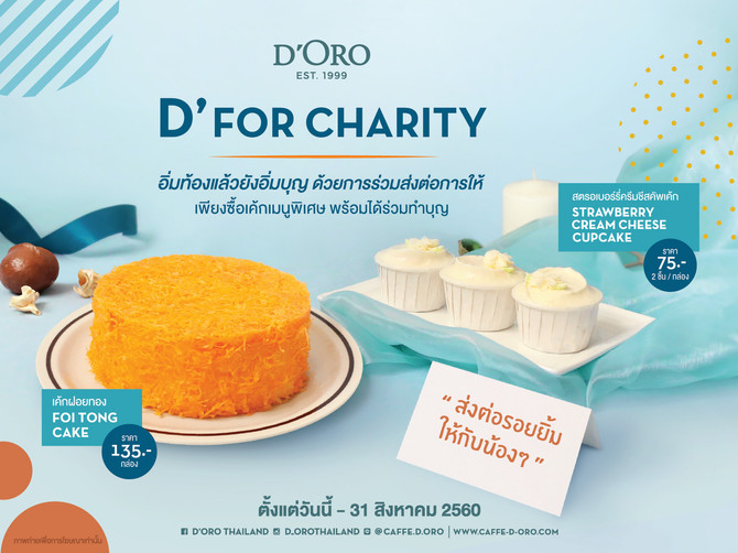 D' for Charity