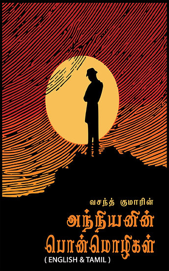 Anniyanin Ponmozhigal (English & Tamil) - Paperback