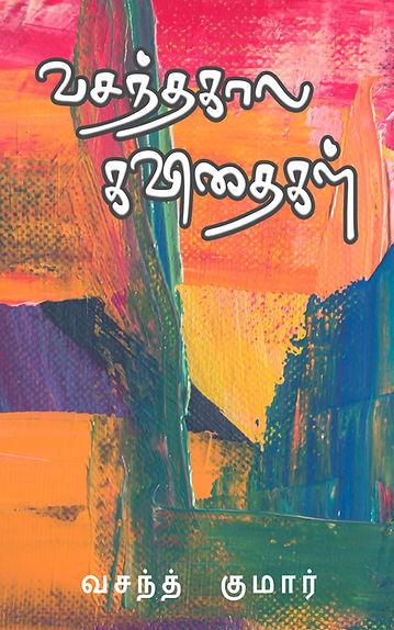 Vasanthakaala Kavithaigal book cover.jpg