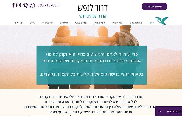 בניית אתר וויקס למרכז לטיפול רגשי
