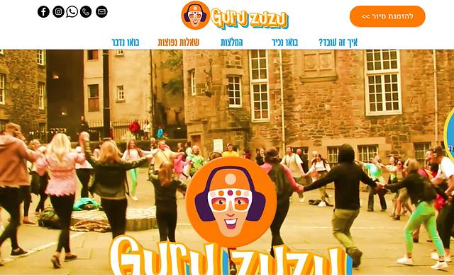 אפיון והקמת אתר וויקס ל- Guruzuzu