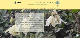 על צמחים ואנשים - האתר של אפרת