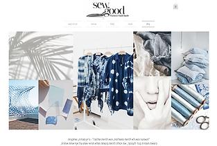 Sewgood - האתר של טליה וצפנת