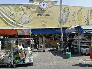 מתוך סיור בשוק נתניה