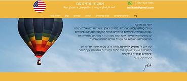 האתר של אושיק