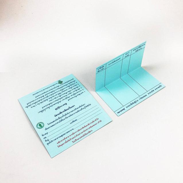 บัตรแพ้ยา