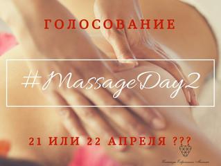 Новость дня! Друзья, мест на #MassageDay больше нет !!!
