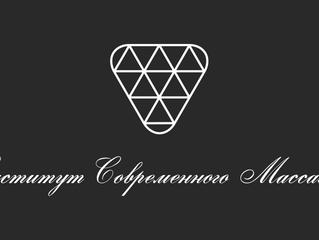 """""""Институт Современного Массажа"""" ОТКРЫЛСЯ!"""