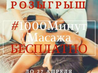 ⚡ГРАНДИОЗНЫЙ РОЗЫГРЫШ - 1 000 МИНУТ МАССАЖА ⚡