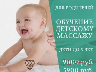 Обучение детскому массажу