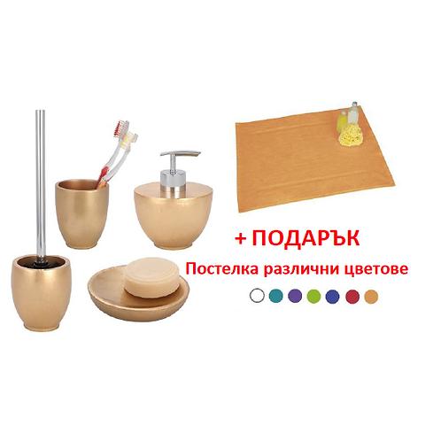 Wenko GOLD аксесоари + ПОДАРЪК Paradise Постелка