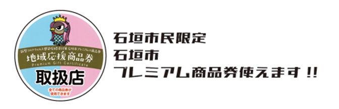 プレミアム商品券バナー.jpg