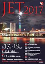 JET2017_Poster.jpg