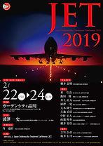 poster_jet2019.jpg