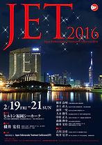 JET2016_A2_poster2.jpg