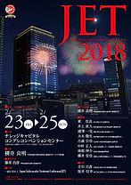 poster_jet2018.jpg
