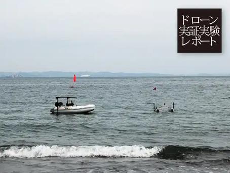 【メディア掲載】2021年5月の水上ドローンの実証実験の様子