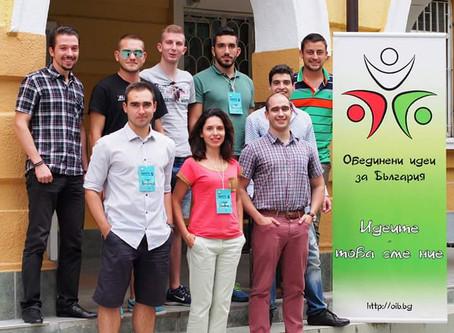 Първо място в конкурс на фондация Обединени Идеи за България