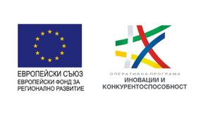 ZERA получи финансова подкрепа от от Европейския фонд за регионално развитие