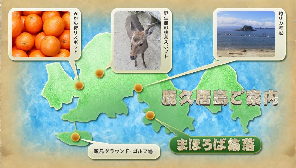 まほろば_MAP2.jpg
