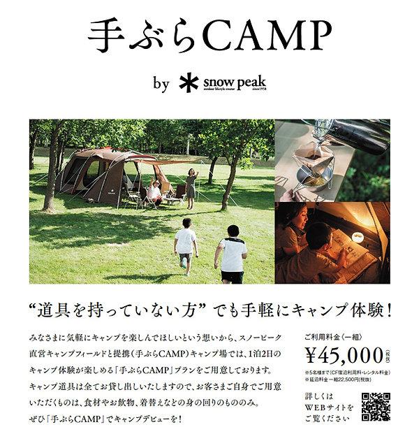 service_tebura_camp_1.jpg