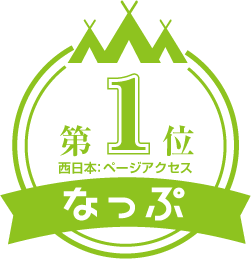 丹波悠遊の森_なっぷ.png