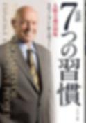 JOWA_7つの習慣_本.jpg