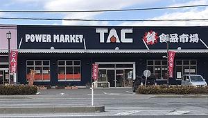 パワーマーケットTAC食品市場河口湖店