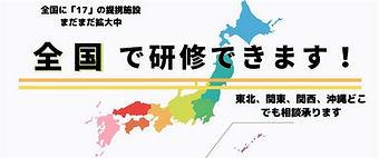 全国MAP.jpg