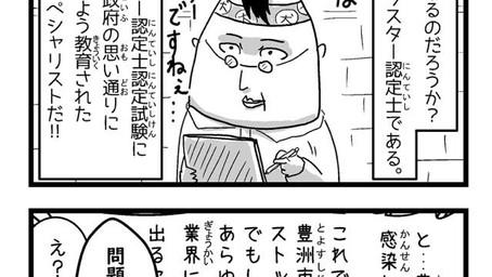 中島稔の『勝手な事を書くブログ』VOL18