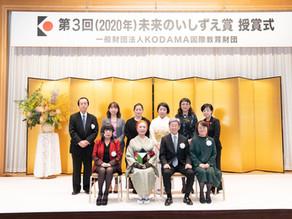 (2020.2.28)【トピックス~ 代表理事の大谷恭子が一般社団法人KODAMA国際教育財団より社会活性化分門で 「未来のいしずえ賞」を授賞しました。】