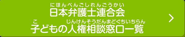 日本弁護士連合会.png