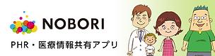 NOBORI_bnr_580x152_c.png