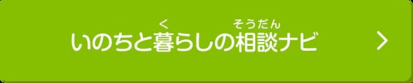 いのちと暮らしの相談ナビ.png