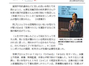 (2018.10.20) 【トピックス~ シンポジウムの様子が東京新聞に掲載されました。】