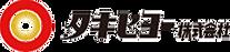 logo_takihiyo.png