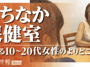 (2020.8.31)【トピックス~東京新聞「こちら特報部」で若草プロジェクトの取り組みとまちなか保健室が掲載されました。