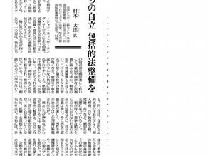 (2019.1.8) 【トピックス~ 読売新聞「論点」に村木太郎理事が「少女らの自立、包括的法整備を」を投稿しました。】