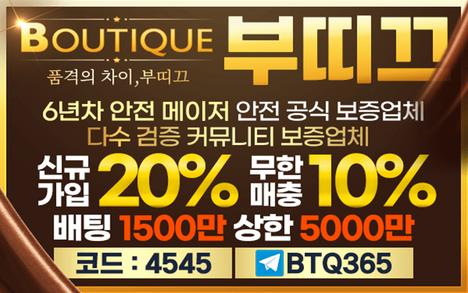 토토사이트 - 부띠끄
