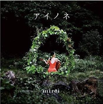 mirei 2nd albumアイノネ