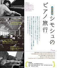 harmony_ryokou0608.jpg