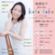 umezonosachi kyoto_new .jpg