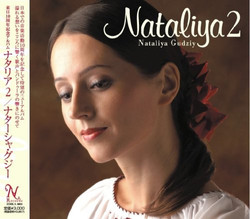 ナタリア2 ナターシャ・グジー